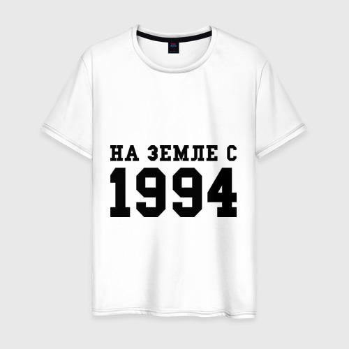 Мужская футболка хлопок На Земле с 1994
