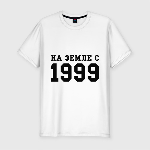 Мужская футболка хлопок Slim На Земле с 1999