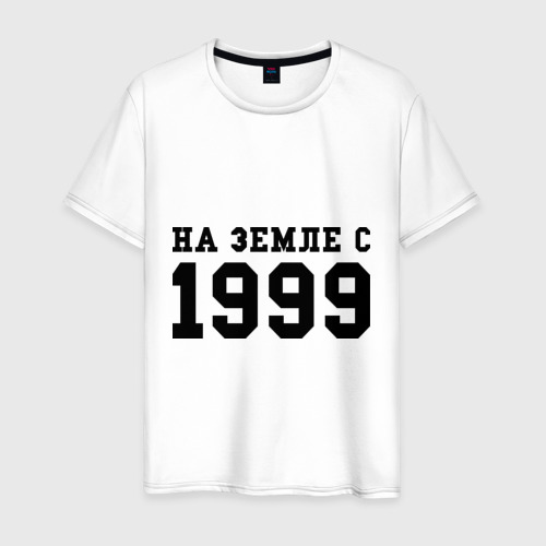 Мужская футболка хлопок На Земле с 1999