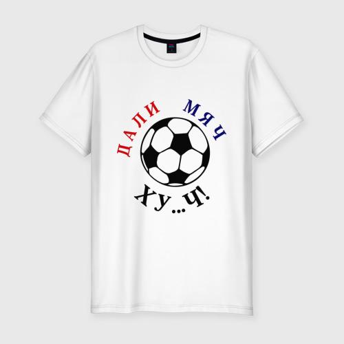 Мужская футболка хлопок Slim Дали мяч, ху...чь
