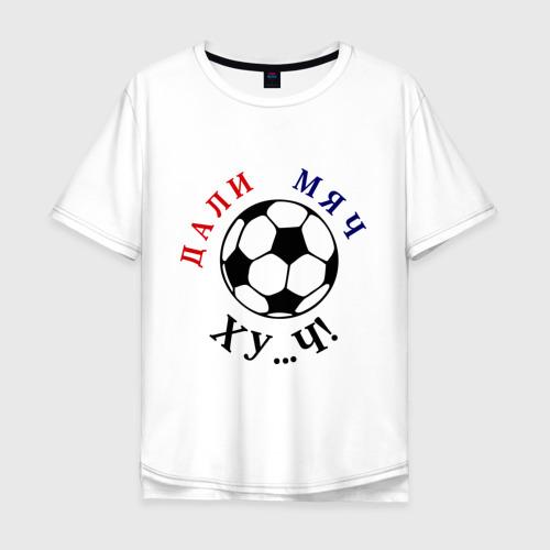 Мужская футболка хлопок Oversize Дали мяч, ху...чь