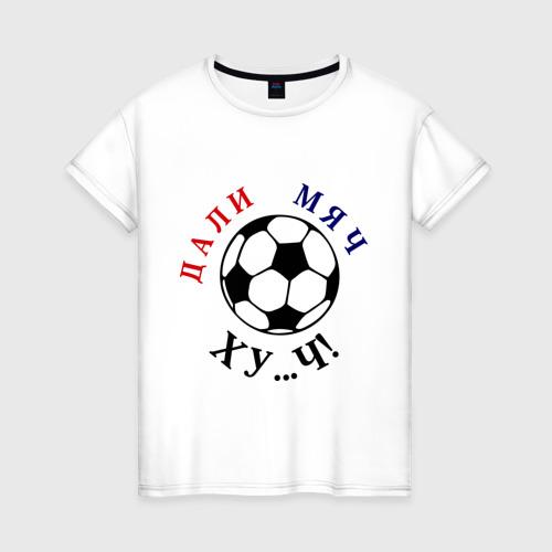 Женская футболка хлопок Дали мяч, ху...чь