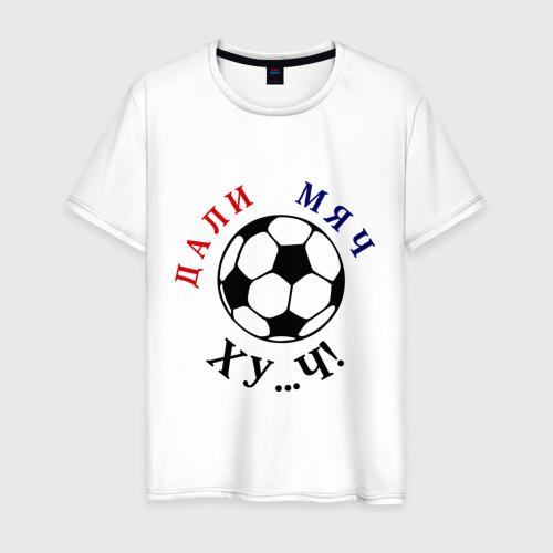 Мужская футболка хлопок Дали мяч, ху...чь