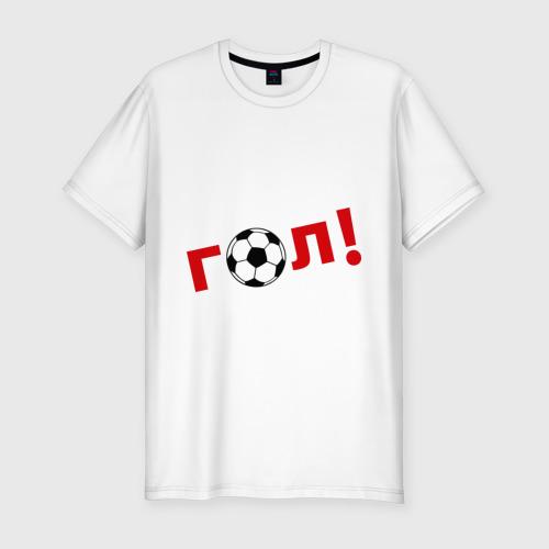 Мужская футболка хлопок Slim ГОЛ!