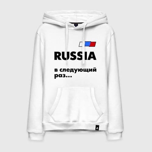 Мужская толстовка хлопок Россия, в следующий раз
