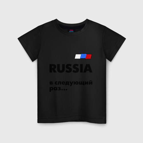 Детская футболка хлопок Россия, в следующий раз
