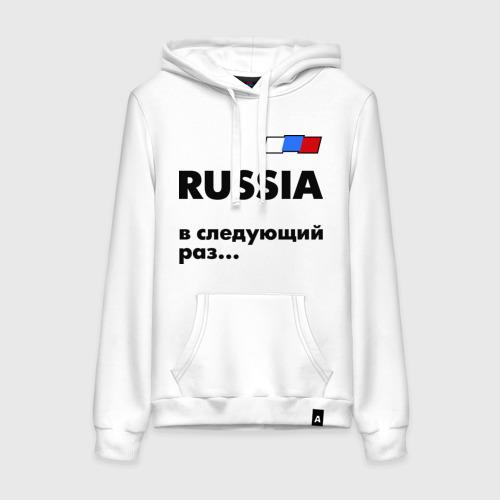 Женская толстовка хлопок Россия, в следующий раз
