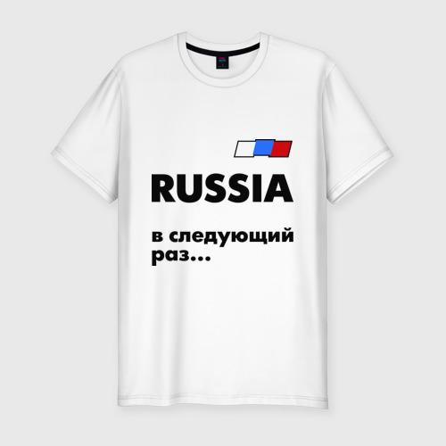 Мужская футболка хлопок Slim Россия, в следующий раз