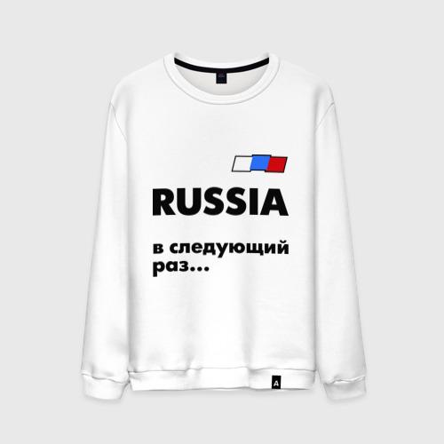 Мужской свитшот хлопок Россия, в следующий раз