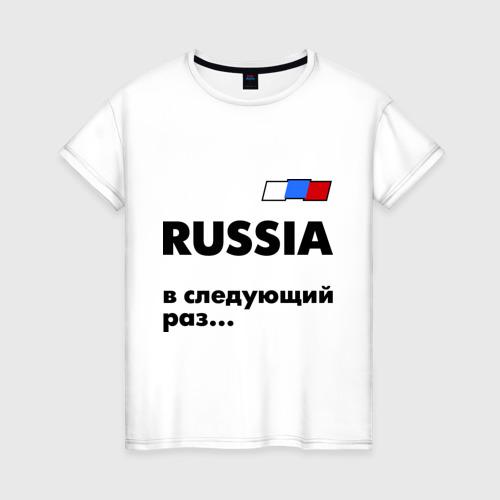 Женская футболка хлопок Россия, в следующий раз