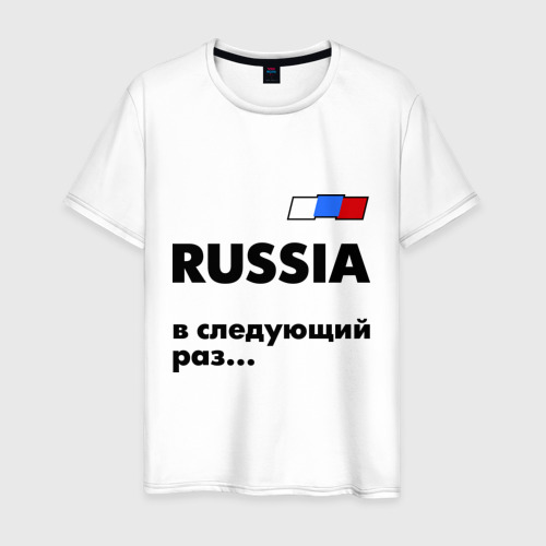 Мужская футболка хлопок Россия, в следующий раз