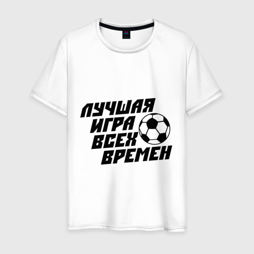 Мужская футболка хлопок Лучшая игра всех времен