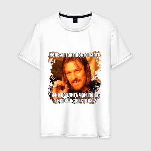 Мужская футболка хлопок взять и не разлить чай...