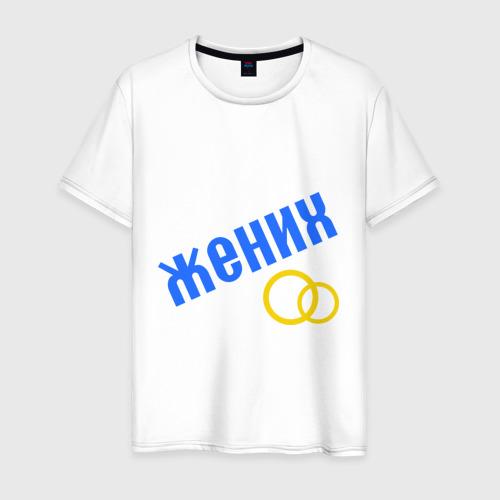 Мужская футболка хлопок жених, кольца