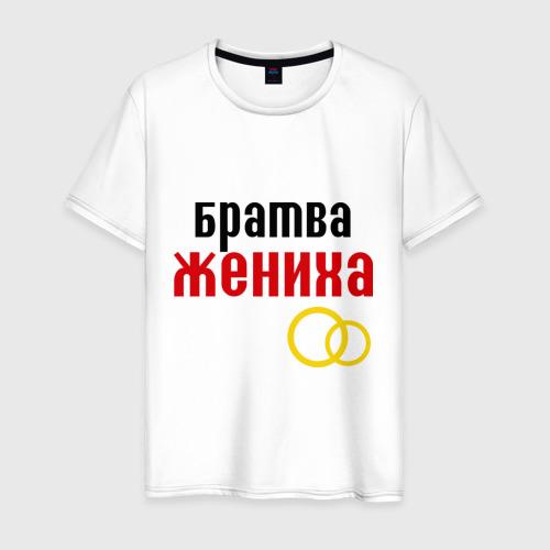 Мужская футболка хлопок братва жениха, кольца