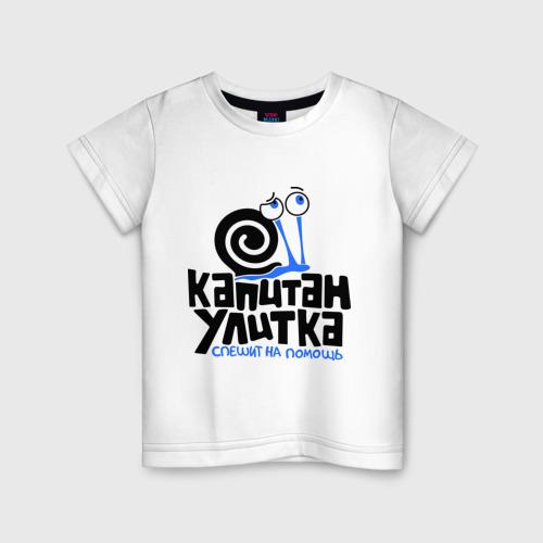 Детская футболка хлопок Улитка