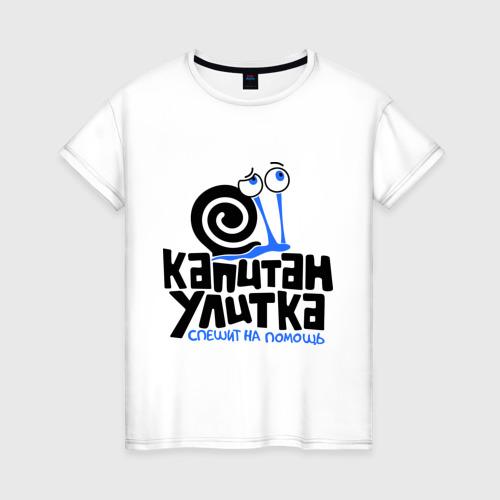 Женская футболка хлопок Улитка