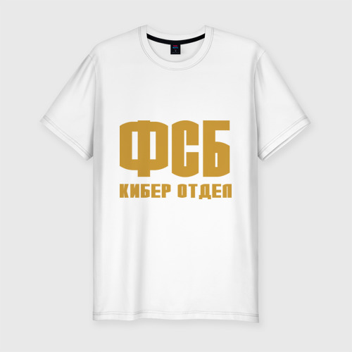Мужская футболка хлопок Slim ФСБ кибер отдел (золото)