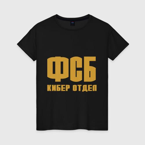 Женская футболка хлопок ФСБ кибер отдел (золото)