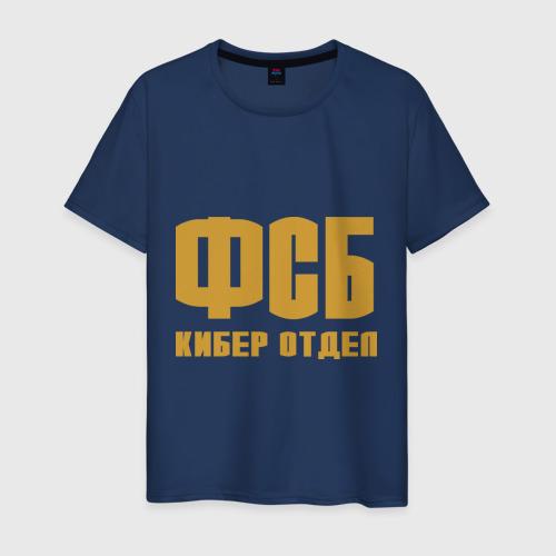 Мужская футболка хлопок ФСБ кибер отдел (золото)