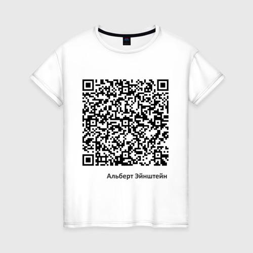 Женская футболка хлопок Высказывание Энштейна