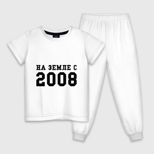 Детская пижама хлопок На Земле с 2008