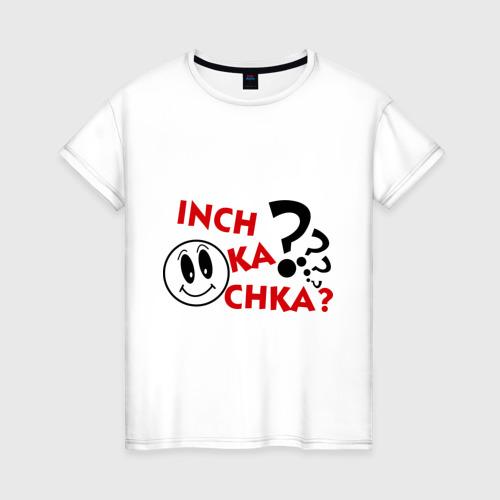 Женская футболка хлопок Inch ka chka (Как дела, что нового)