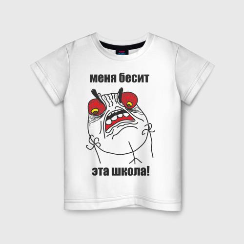 Детская футболка хлопок Бесит школа