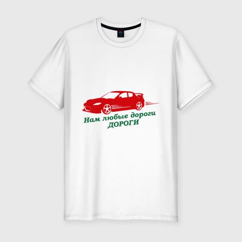 Мужская футболка хлопок Slim Нам любые дороги дороги
