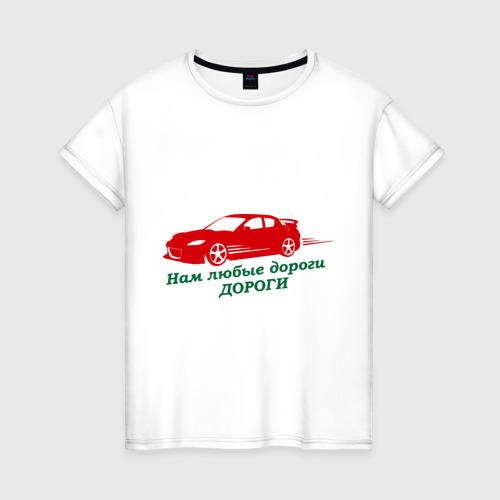Женская футболка хлопок Нам любые дороги дороги
