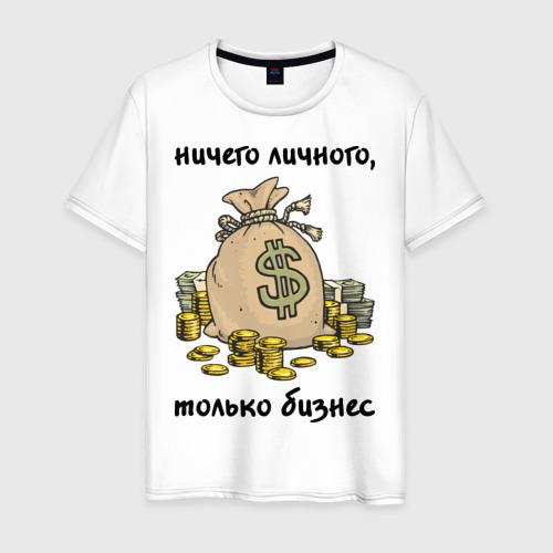Мужская футболка хлопок Ничего личного - только бизнес