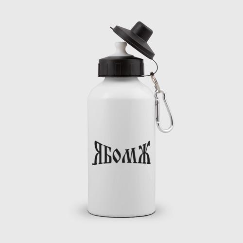 Бутылка спортивная Я Бомж