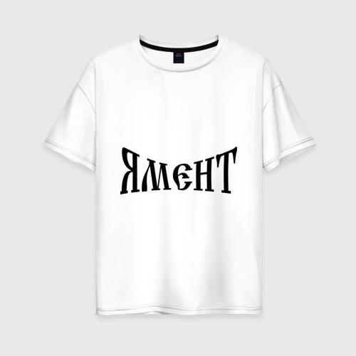 Женская футболка хлопок Oversize Я Мент
