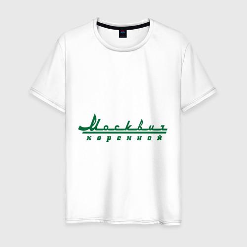 Мужская футболка хлопок Москвич коренной