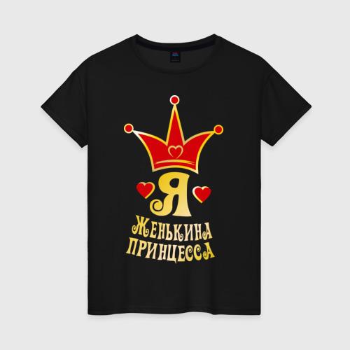 Женская футболка хлопок Я Женькина принцесса золото