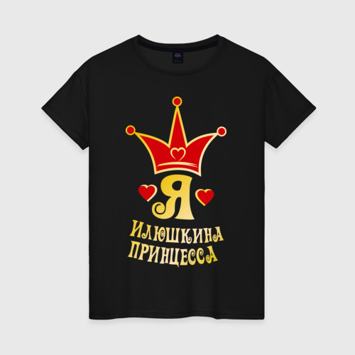 Женская футболка хлопок Я Илюшкина принцесса золото