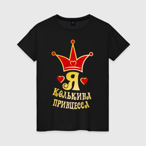 Женская футболка хлопок Я Колькина принцесса золото