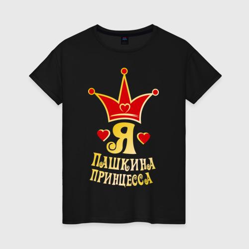 Женская футболка хлопок Я Пашкина принцесса золото