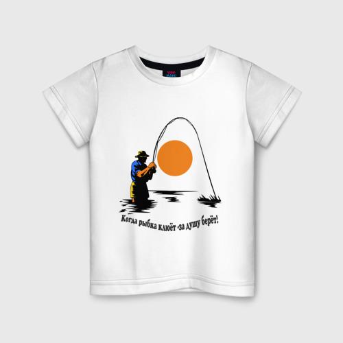 Детская футболка хлопок Когда рыбка клюёт - за душу берёт!
