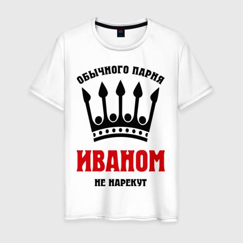Мужская футболка хлопок Царские имена (Иван)