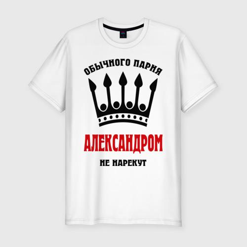 Мужская футболка хлопок Slim Царские имена (Александр)