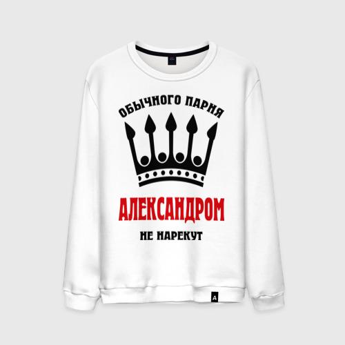Мужской свитшот хлопок Царские имена (Александр)