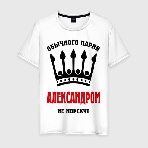 Мужская футболка хлопок Царские имена (Александр)