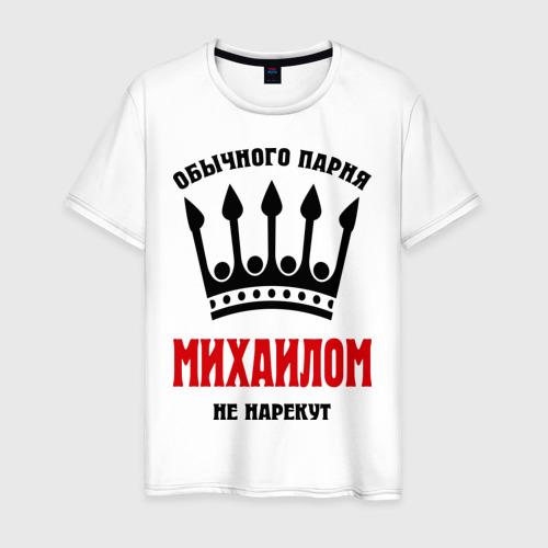 Мужская футболка хлопок Царские имена (Михаил)