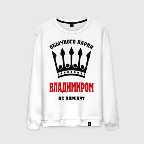 Мужской свитшот хлопок Царские имена (Владимир)