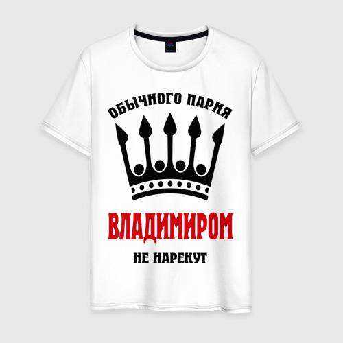 Мужская футболка хлопок Царские имена (Владимир)