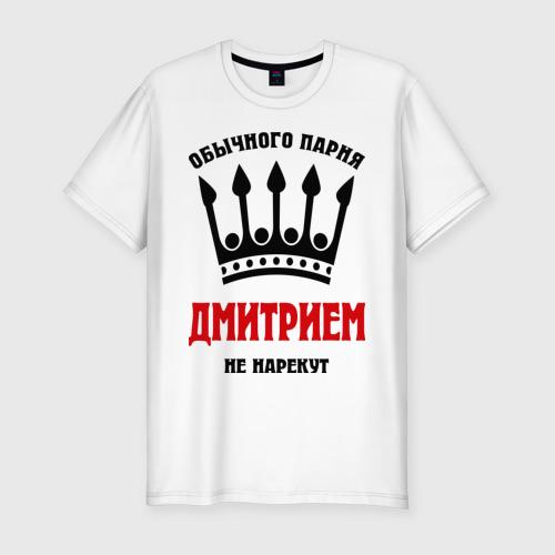 Мужская футболка хлопок Slim Царские имена (Дмитрий)