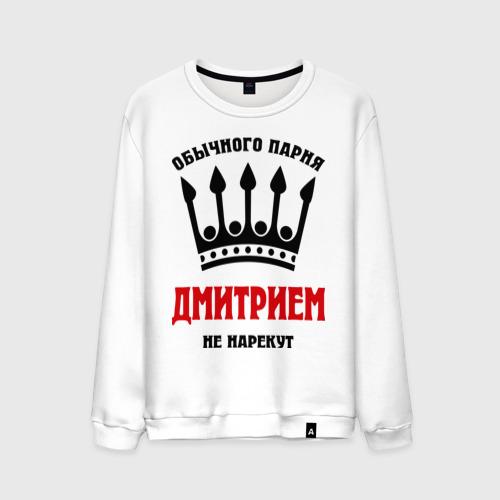 Мужской свитшот хлопок Царские имена (Дмитрий)