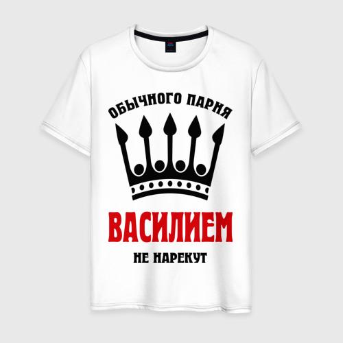 Мужская футболка хлопок Царские имена (Василий)