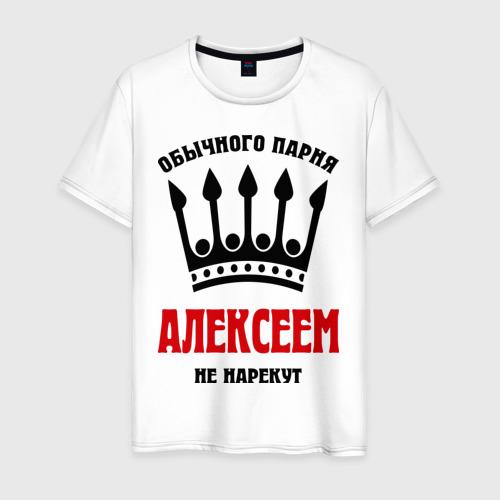Мужская футболка хлопок Царские имена (Алексей)